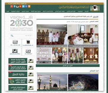 البوابة الالكترونية لرئاسة الحرمين الشريفين