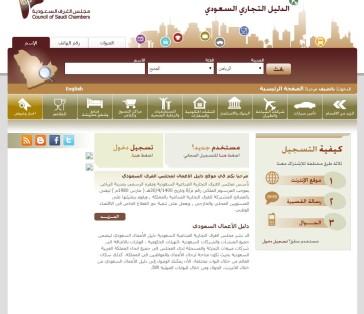 دليل مجلس الغرف السعودية